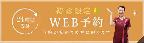初心限定WEB予約